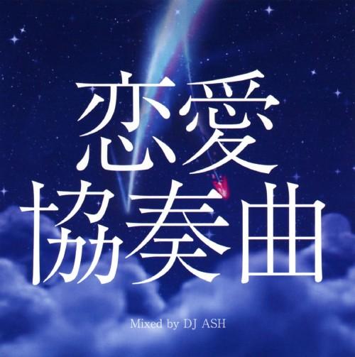 【新品】恋愛協奏曲 Mixed by DJ ASH/DJ ASH