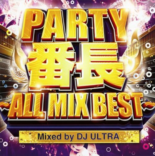 【中古】PARTY番長〜ALL MIX BEST〜 Mixed by DJ ULTRA/DJ ULTRA