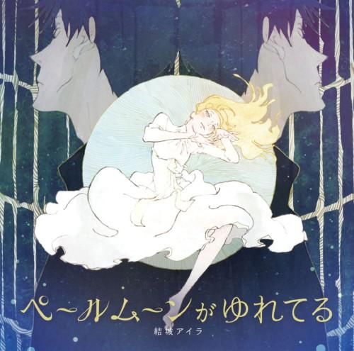 【中古】TVアニメ「ACCA13区監察課」ED主題歌「ペールムーンがゆれてる」/結城アイラ
