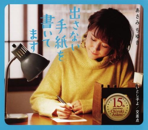 【中古】出さない手紙を書いてます/いとし子よ/交差点/あさみちゆき