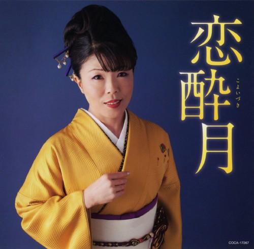 【中古】恋酔月(こよいづき)/大物/祭小春