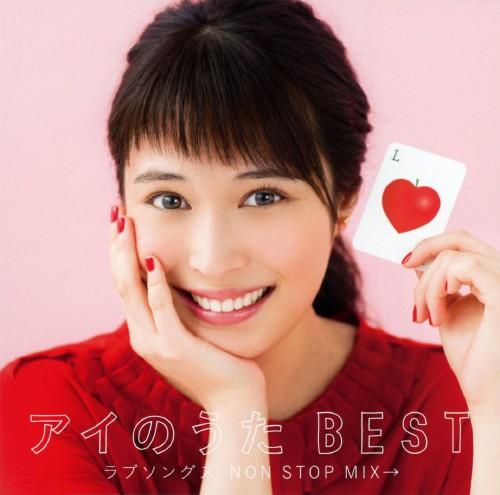 【中古】アイのうた BEST ラブソングス NON STOP MIX→/オムニバス
