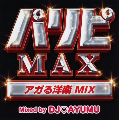 【中古】パリピMAX アガる洋楽 MIX/DJ AYUMU