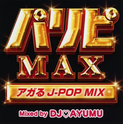【中古】パリピMAX アガるJ−POP MIX/DJ AYUMU