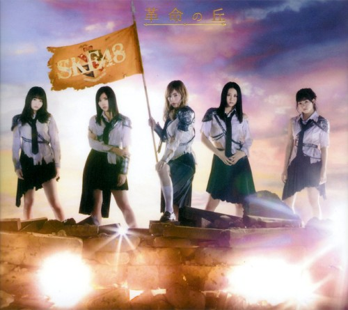 【中古】革命の丘(DVD付)(Type−A)/SKE48