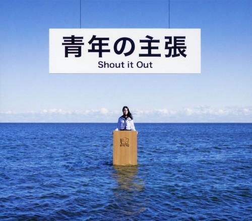 【中古】青年の主張/Shout it Out
