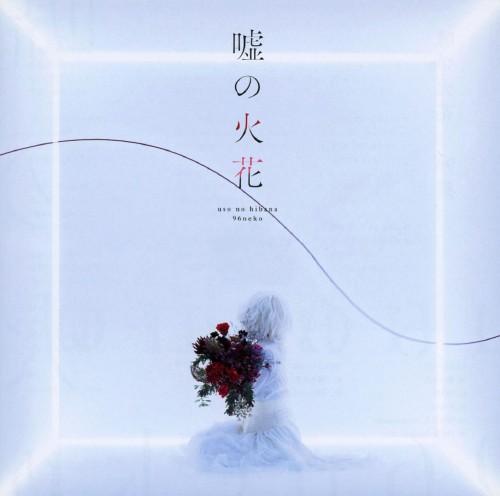 【中古】嘘の火花(初回生産限定盤)(DVD付)/96猫
