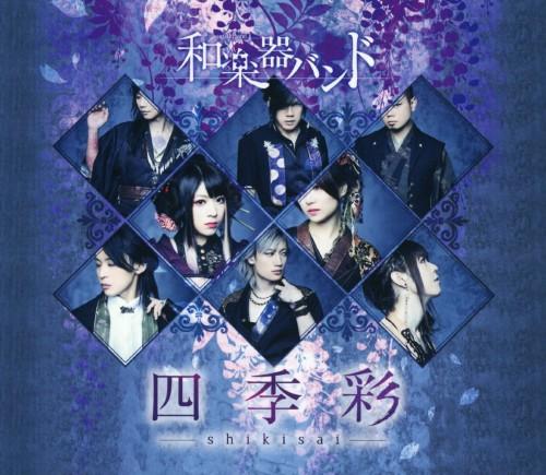 【中古】四季彩−shikisai−(初回生産限定盤)(DVD付)(MUSIC VIDEO COLLECTION)/和楽器バンド