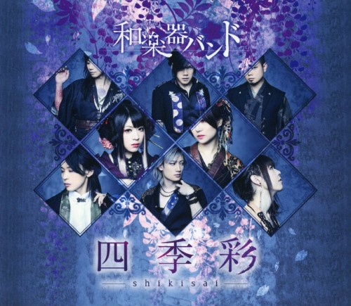 【中古】四季彩−shikisai−(初回生産限定盤)(ブルーレイ付)(MUSIC VIDEO COLLECTION)/和楽器バンド