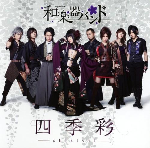 【中古】四季彩−shikisai−(初回生産限定盤)/和楽器バンド