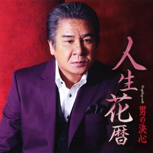 【中古】人生花暦/男の決心/鳥羽一郎