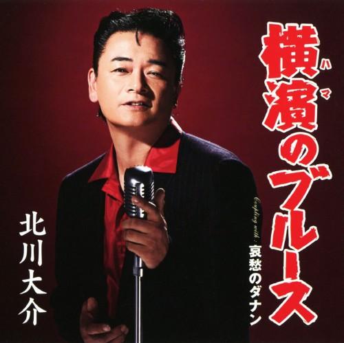 【中古】横濱のブルース/哀愁のダナン(タイプA)/北川大介