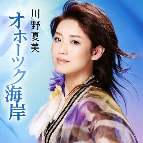 【中古】オホーツク海岸/歌手〜singer〜/川野夏美