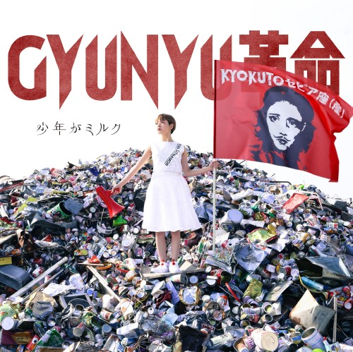 【中古】GYUNYU革命/少年がミルク