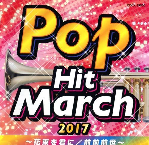 【中古】2017 ポップ・ヒット・マーチ 〜花束を君に/前前前世〜/オムニバス