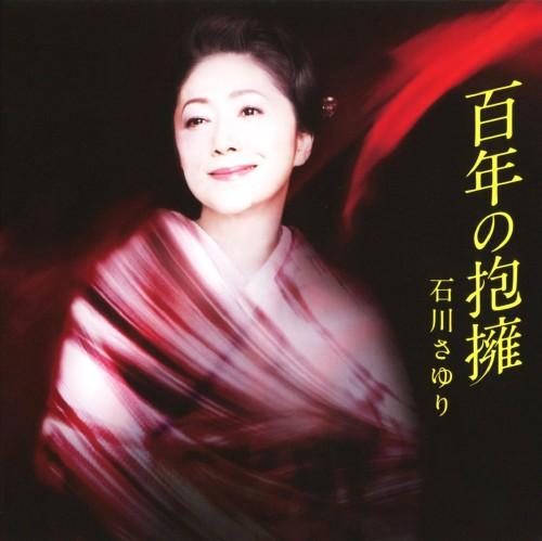 【中古】百年の抱擁/一茶でがんばれ!/石川さゆり