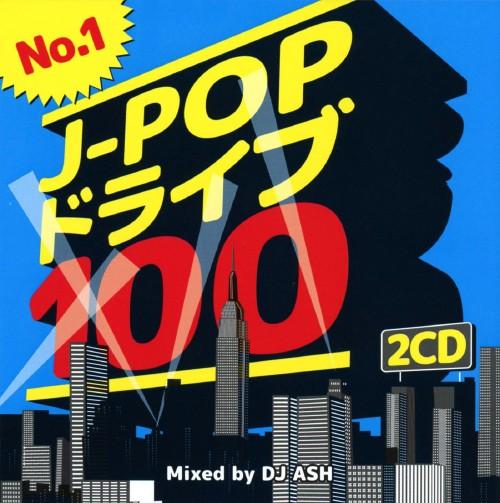 【中古】No.1 J−POP ドライブ 100 Mixed by DJ ASH/DJ ASH
