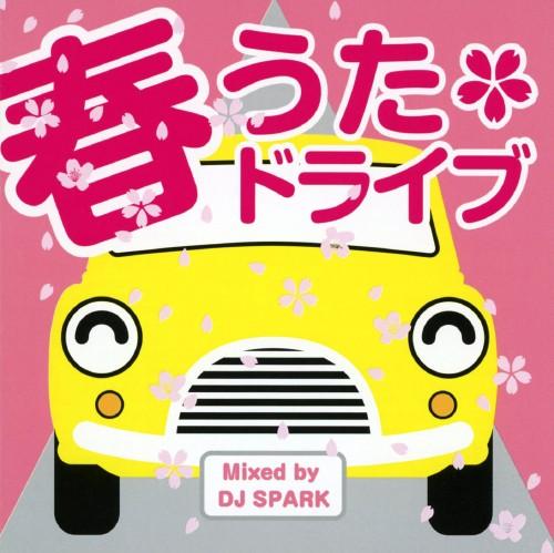 【中古】春うたドライブ Mixed by DJ SPARK/DJ SPARK