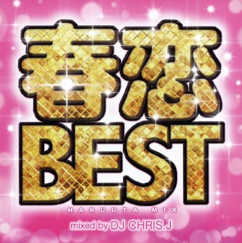 【中古】春恋BEST −HARUUTA MIX− Mixed by DJ CHRIS J/DJ CHRIS J