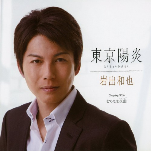【中古】東京陽炎/むらさき夜曲/岩出和也