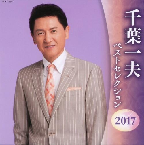 【中古】千葉一夫 ベストセレクション2017/千葉一夫