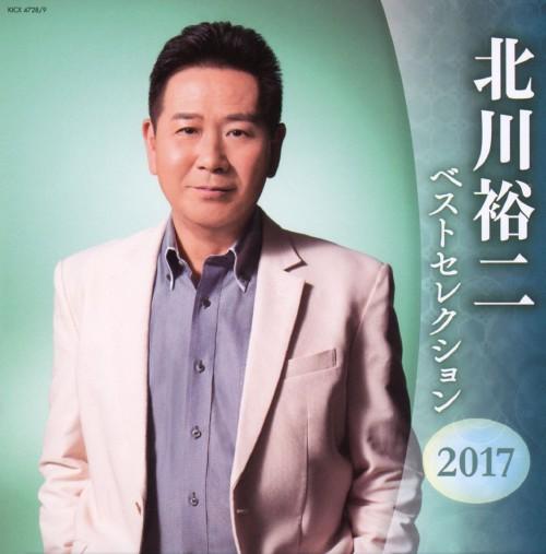 【中古】北川裕二 ベストセレクション2017/北川裕二