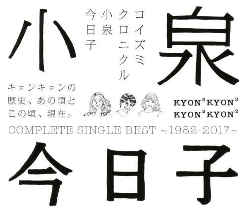 【中古】コイズミクロニクル〜コンプリートシングルベスト1982−2017〜/小泉今日子