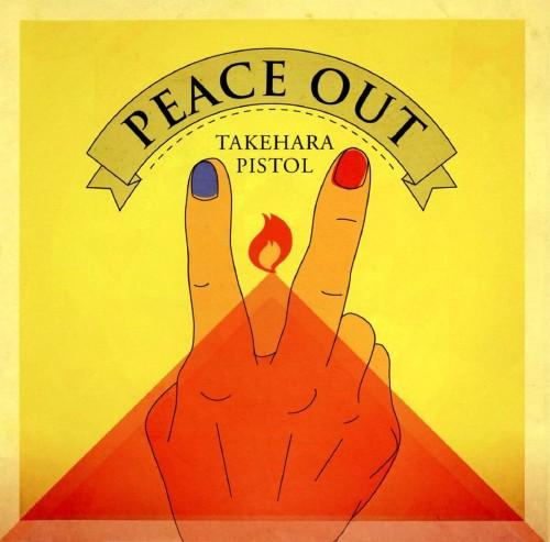 【中古】PEACE OUT(初回限定盤)(DVD付)/竹原ピストル
