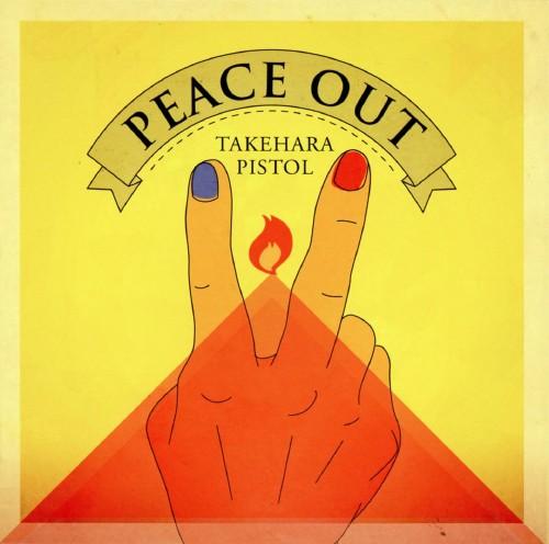 【中古】PEACE OUT/竹原ピストル