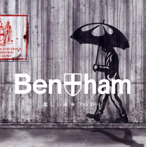 【中古】激しい雨/ファンファーレ/Bentham