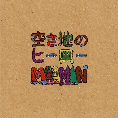 【中古】空き地のヒーロー/MOOMIN