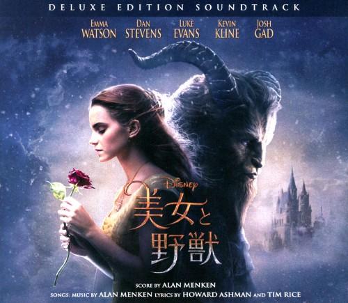 【中古】美女と野獣 オリジナル・サウンドトラック−デラックス・エディション−(実写映画)(英語版)/サントラ