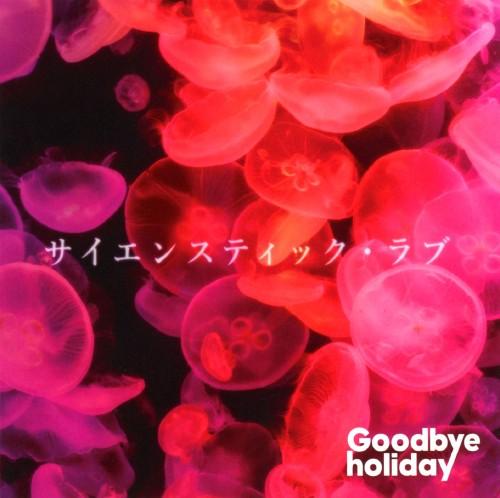 【中古】サイエンスティック・ラブ/Goodbye holiday
