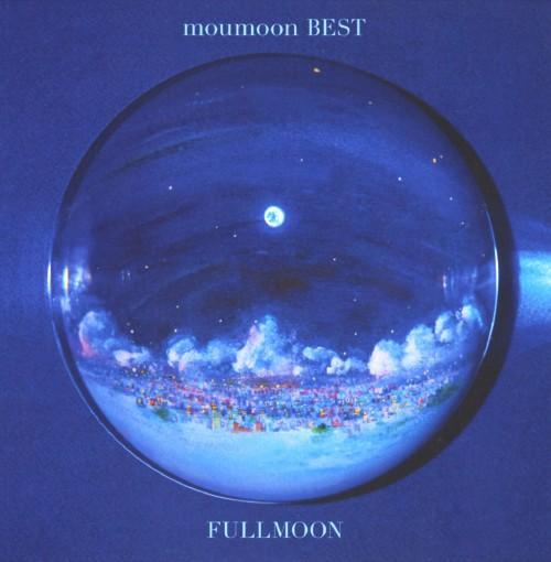 【中古】moumoon BEST −FULLMOON−/moumoon