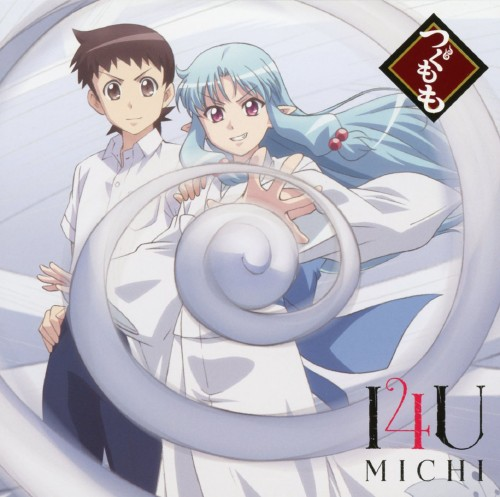 【中古】TVアニメ「つぐもも」ED主題歌 MICHI 4th Single「I4U」/MICHI