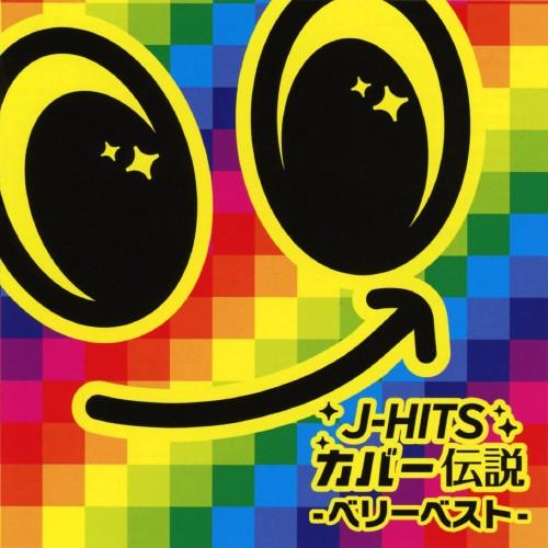 【中古】J−HITS カバー伝説 −ベリーベスト−/オムニバス