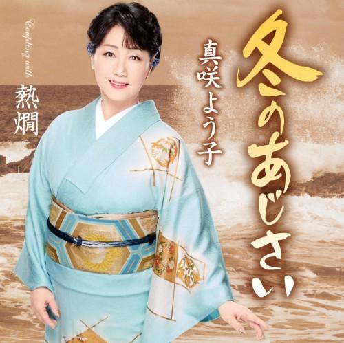 【中古】冬のあじさい/熱燗/真咲よう子