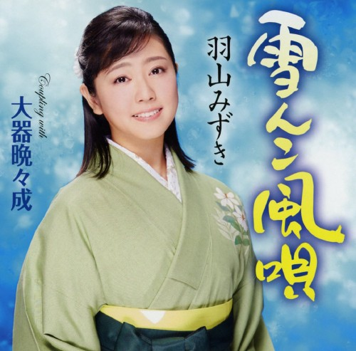 【中古】雪んこ風唄/大器晩々成/羽山みずき