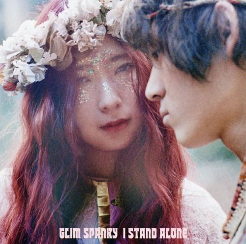 【中古】I STAND ALONE(初回限定盤)(DVD付)/GLIM SPANKY