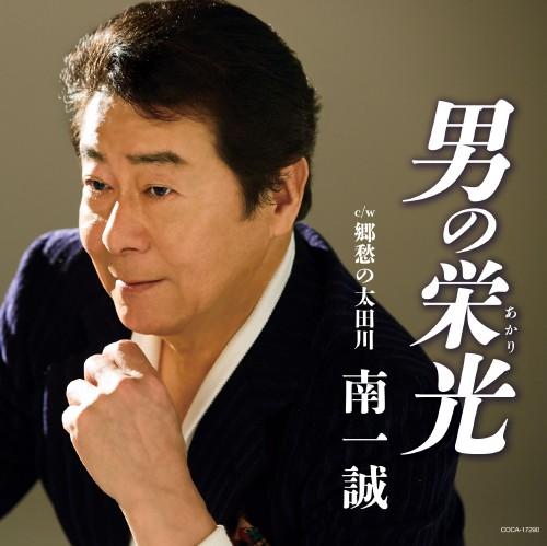 【中古】男の栄光(あかり)/郷愁の太田川/南一誠