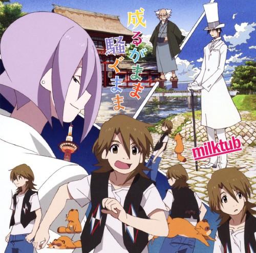 【中古】TVアニメ「有頂天家族2」オープニング主題歌「成るがまま騒ぐまま」/milktub