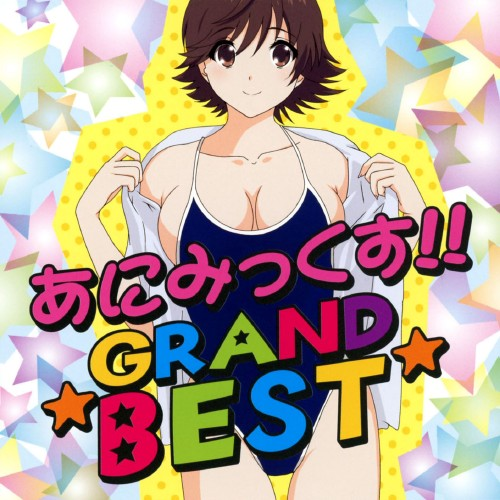 【中古】あにみっくす!!☆GRAND BEST☆/オムニバス