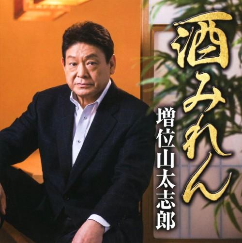 【中古】酒みれん/京都二寧坂/増位山太志郎