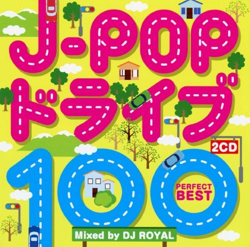 【中古】J−POP ドライブ100−PERFECT BEST−Mixed by DJ ROYAL/DJ ROYAL