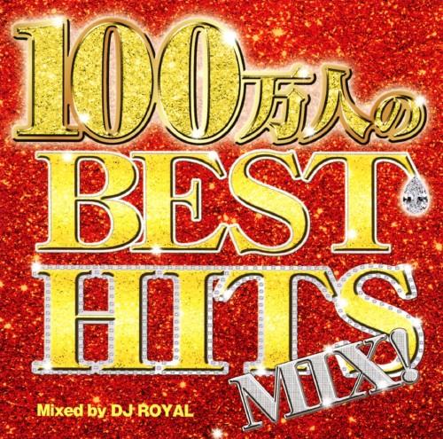 【中古】100万人のBEST HITS MIX! Mixed by DJ ROYAL/DJ ROYAL