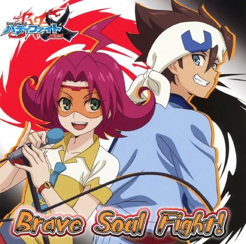 【中古】Brave Soul Fight!/徳井青空(奈々菜パル子)&森嶋秀太(もりしー)