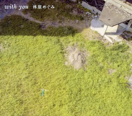 【中古】with you(期間限定盤)/林原めぐみ
