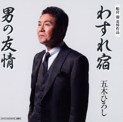 【中古】わすれ宿/男の友情/五木ひろし