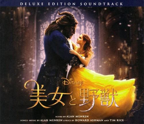 【中古】美女と野獣 オリジナル・サウンドトラック デラックス・エディション(日本語版)/サントラ
