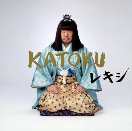 【中古】KATOKU/レキシ